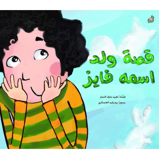 كتب السلوى - قصة صبي اسمه فايز