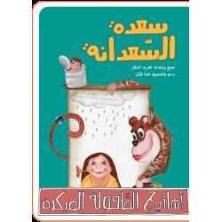 Al Salwa Books - Saadeh the Monkey