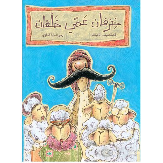 Al Salwa Books - Uncle Khalfan's Sheep