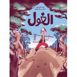 Al Salwa Books - AlGhoul