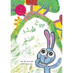 كتب سلوى- بيت الارنب الصغير