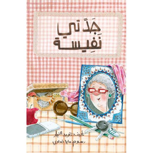 Al Salwa Books - My Grandmother Nafeesa