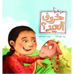 Al Salwa Books - Who hid the Eid Lamb?