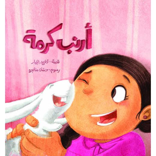 Al Salwa Books - Karma's Rabbit