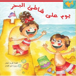 Al Salwa Books - A Day on the Beach