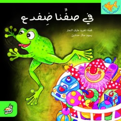 Al Salwa Books - A Frog in our Classroom