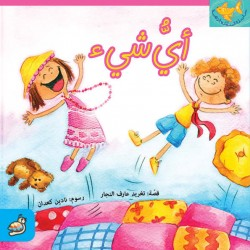 Al Salwa Books - Anything