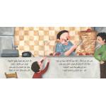 Al Salwa Books - Omar is Lost