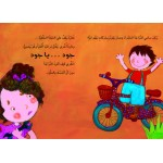 Al Salwa Books - Jude's New Bicycle