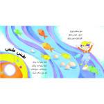 Al Salwa Books - There's a Jungle in Saifo's Room