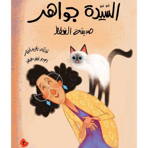 كتب سلوى- السيدة جواهر صديقة القطط