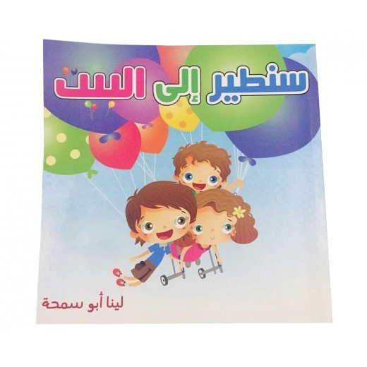 Lets Fly Home - Arabic Copy