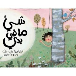 Al Salwa Books - Something in My Hand