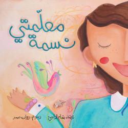 Al Salwa Books - My Teacher Nasma