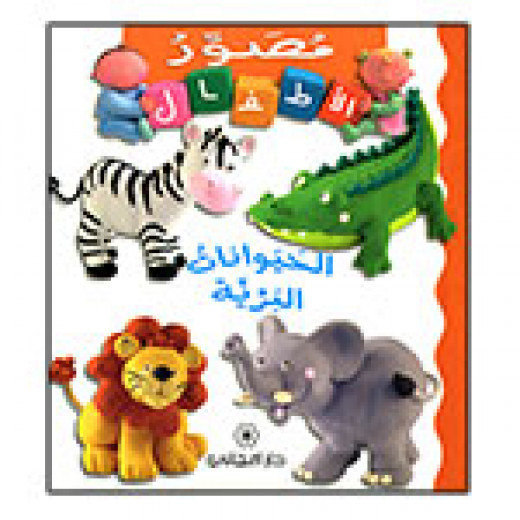 Majani Babies: Wild Animals - Arabic