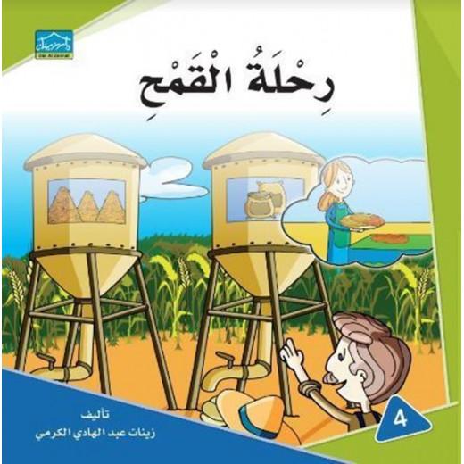 Dar Alzeenat: Wheat Journey - دارالزينات: رحلة القمح