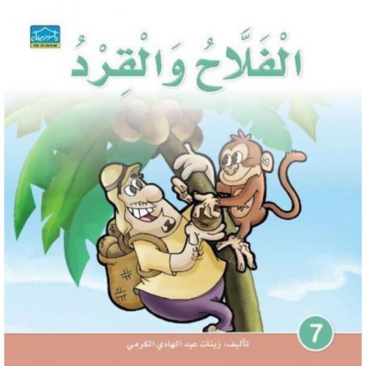 دارالزينات:الفلاح والقرد