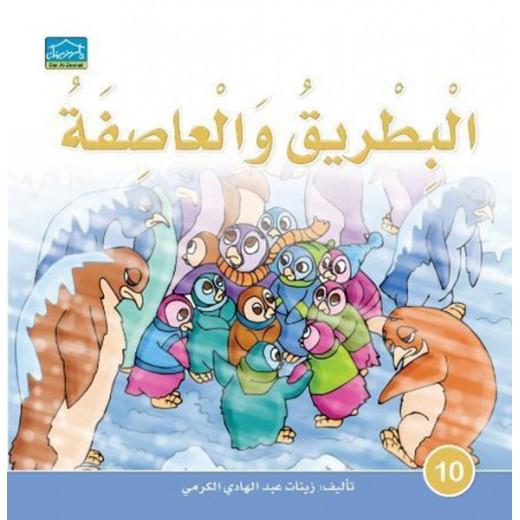 Dar Alzeenat: The Penguin and The Storm - دارالزينات: البطريق والعاصفة