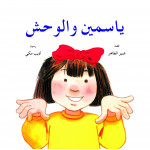 Al Yasmine Books - Yasmine and The Monster