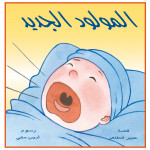 Al Yasmine Books - The Newborn Baby