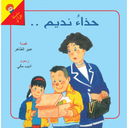 قصة حذاء نديم من دار الياسمين
