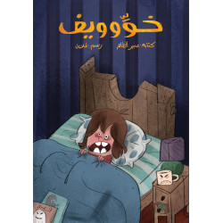 Al Yasmine Books -The Scared Boy