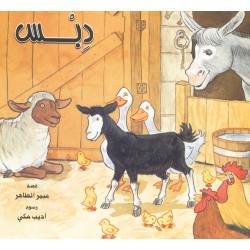 Al Yasmine Books - Dibis