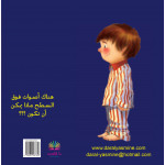 قصة على السطح, غلاف صلب من دار الياسمين