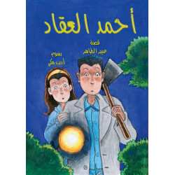 Al Yasmine Books - Ahmed Al Aqqad (The Mysterious Crime)