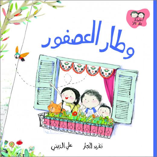 Al Salwa Books - The Bird Flew