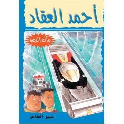 أحمد العقاد و آلة الزمن من دار الياسمين