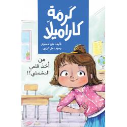 قصة من أخذ قلمي المشمشي من كرمة كرميلا لدار الياسمين