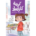 Al Yasmine Books - Golden Coins Girl