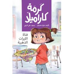 قصة فتاة الليرات الذهبية من كرمة كرميلا لدار الياسمين