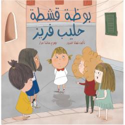 قصة بوظة قشطة حليب فريز من كتب الياسمين