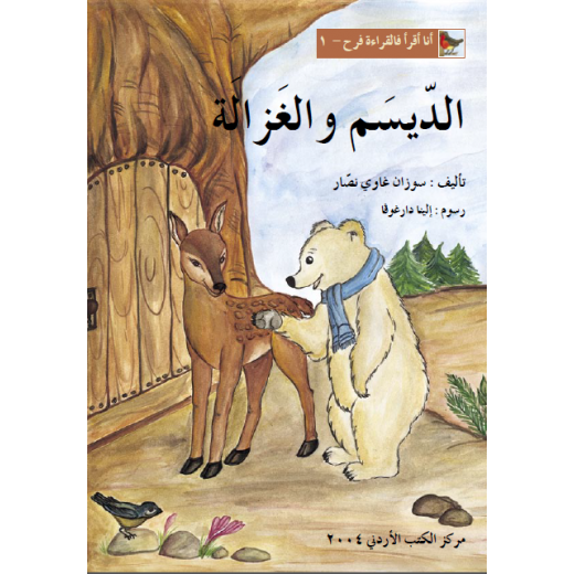 World of Imagination, Aldaisam Wa Al Ghazalah Story