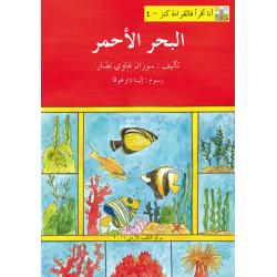 World of Imagination, Al Bahr Al Ahmar Story