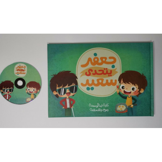 Jafar Challenges Saed / Hard Cover With CD