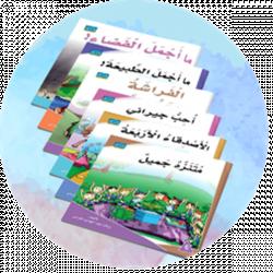 سلسلة دار الزينات اقرأ وتعلم تشمل 6 كتب