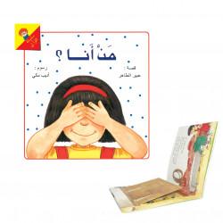 Al Yasmine Books -Who Am I? (Pop Up Book)