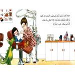 Al Yasmin Books - Yasmine's Friend