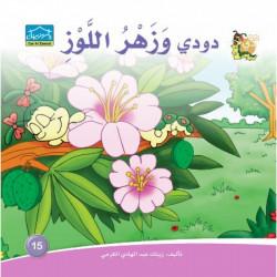 دارالزينات: دودي وزهر اللوز