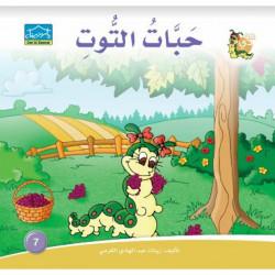 دارالزينات:حبات التوت