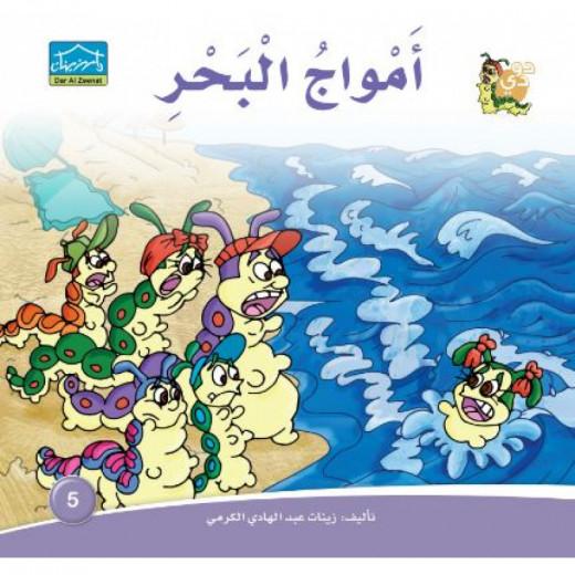 Dar Alzeenat: Sea Waves - دارالزينات: أمواج البحر