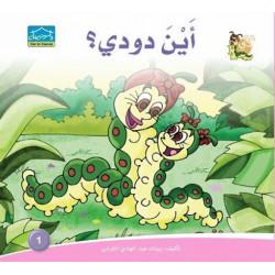Dar Alzeenat: Where is Dodi? - دارالزينات: أين دودي؟