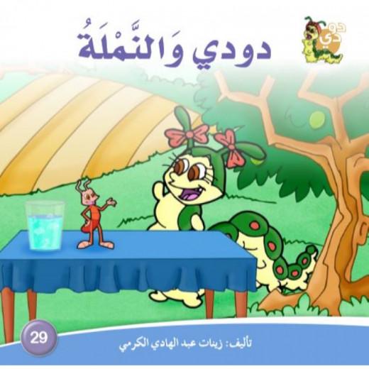 Dar Alzeenat: Dodi and the Aunt - دار الزينات: دودي والنملة