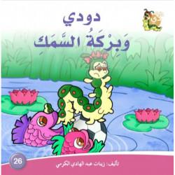 Dar Alzeenat: Dodi and the Fish Pond - دار الزينات: دودي وبركة السمك