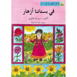 World of Imagination, Fi Bustanina Azhar Story