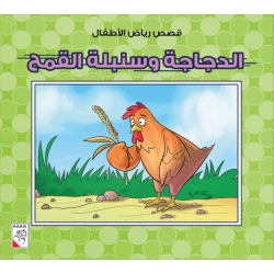 Al Rabee: Kindergarten Stories: The Hen and Wheat Spike