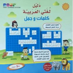 Dar Al-Rabe'e Series - My Arabic language guide, words and phrases